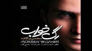 آهنگ من تو رو کم دارم از محسن یگانه -آلبوم رگ خواب