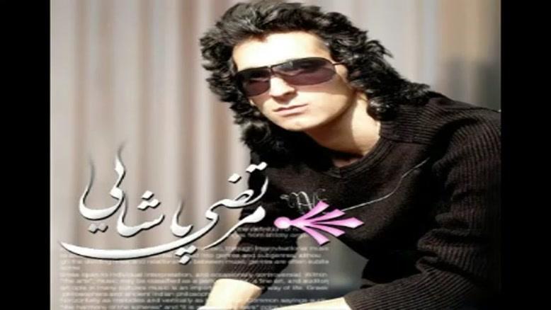 آهنگ آدم آهنی از مرتضی پاشایی - آلبوم گل بی تا