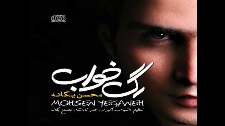 آهنگ رگ خواب از محسن یگانه - آلبوم رگ خواب