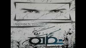 آهنگ جاده از محسن یگانه - آلبوم نگاه