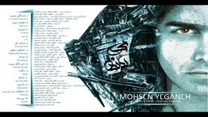 آهنگ خاطره بازی از محسن یگانه - آلبوم نگاه