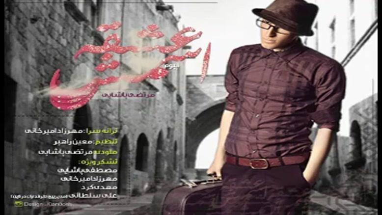 آهنگ عاشقترین از مرتضی پاشایی - آلبوم اسمش عشقه