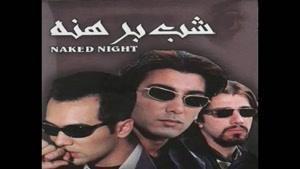 آهنگ شب برهنه از شادمهر عقیلی