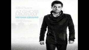 آهنگ از غصه میمیرم از میثم ابراهیمی