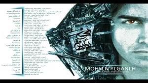 آهنگ نگاه از محسن یگانه - آلبوم نگاه