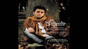 آهنگ شب های شیدایی از میثم ابراهیمی