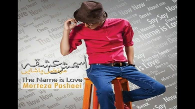 آهنگ یه لحظه از مرتضی پاشایی - آلبوم اسمش عشقه