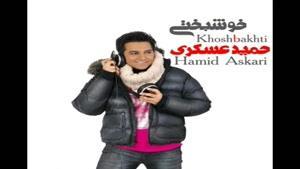 آهنگ خوشبختی از حمید عسکری - آلبوم خوشبختی
