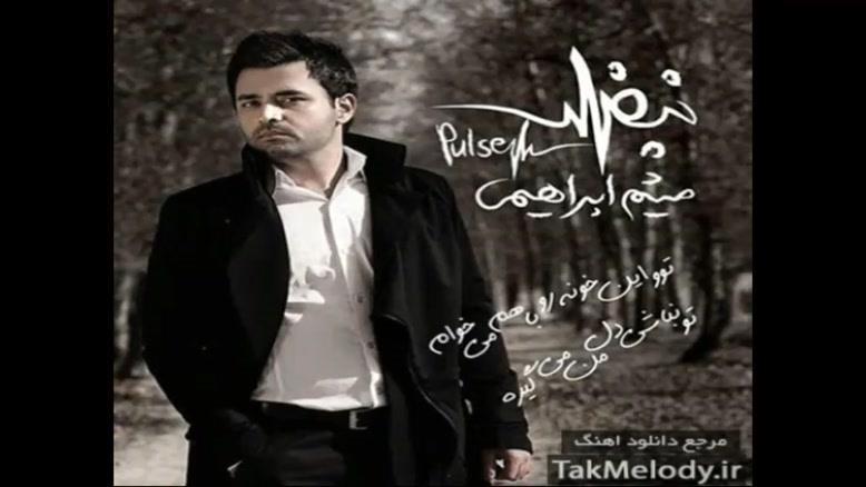 آهنگ گریه کن از میثم ابراهیمی - آلبوم نبض