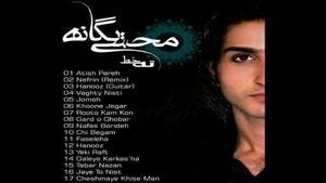 آهنگ قلعه کرکس ها از محسن یگانه - آلبوم ته خط