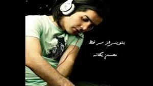 آهنگ دل ساده من از محسن یگانه