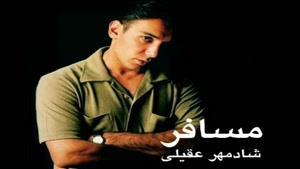 آهنگ هزار و یک شب از شادمهر عقیلی - آلبوم مسافر