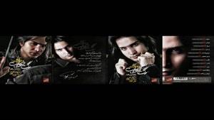 آهنگ بمون از محسن یگانه - آلبوم رگ خواب