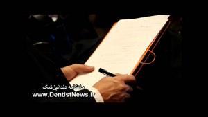چهاردهمین کنگره دندان پزشکی ...