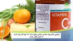 پنج ویتامین ضروری برای کودکان