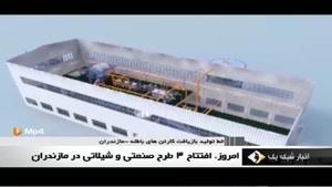افتتاح سه طرح در مازندران توسط رئیس جمهور