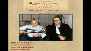 جلیل شهناز - آلبوم دفتر تار - پارت ۲