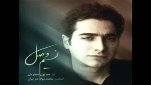 همایون شجریان -آلبوم نسیم وصل - پارت 2