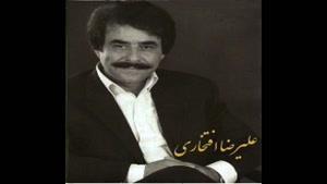 علی رضا افتخاری - آلبوم نیلوفرانه 1 - پارت 1