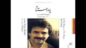 علی رضا افتخاری - آلبوم یاد استاد - پارت 1