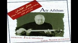 جلیل شهناز - آلبوم عطر افشان - پارت ۲