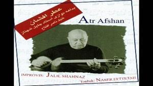 جلیل شهناز - آلبوم عطر افشان - پارت ۱