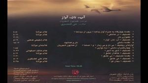 همایون شجریان - آلبوم آب نان آواز - پارت ۱