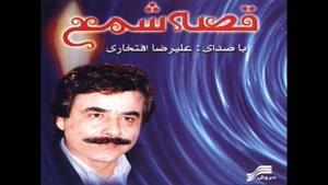 علی رضا افتخاری - آلبوم قصه شمع - پارت 1