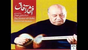 جلیل شهناز - آلبوم افتخار آفاق - پارت ۲