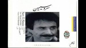 علی رضا افتخاری - آلبوم سرو سیمین - پارت 2