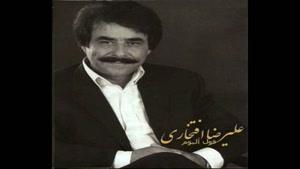 علی رضا افتخاری - آلبوم زیباترین - پارت 2