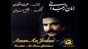 علی رضا افتخاری - آلبوم امان از جدایی - پارت 2