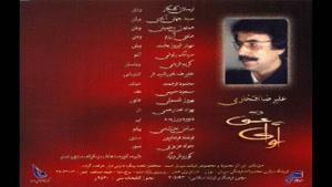 علی رضا افتخاری - آلبوم آوای عشق - پارت 2