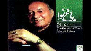 جلیل شهناز - آلبوم باغ نوا - پارت ۲