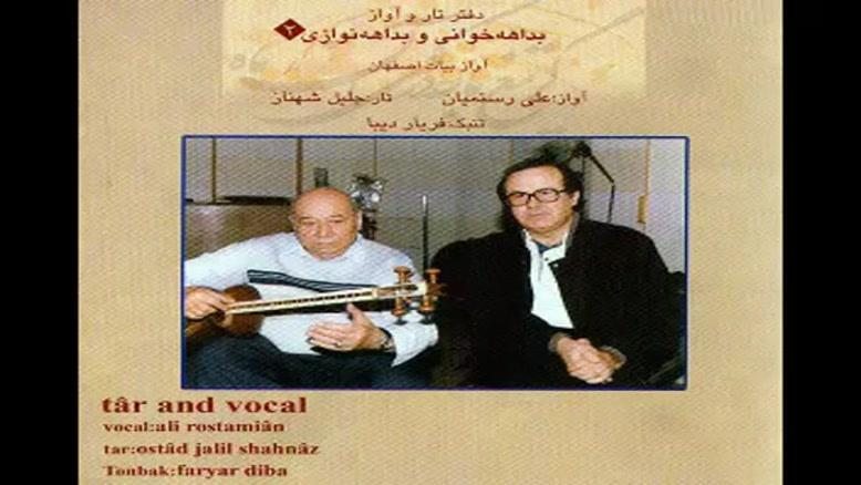 جلیل شهناز - آلبوم دفتر تار - پارت ۱