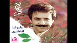 علی رضا افتخاری - آلبوم پاییز - پارت 1