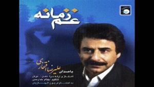 علی رضا افتخاری - آلبوم غم زمانه - پارت 2