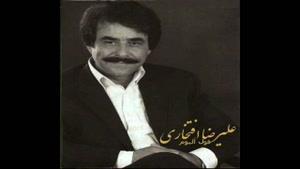 علی رضا افتخاری - آلبوم زیباترین - پارت 1