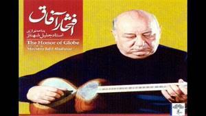 جلیل شهناز - آلبوم افتخار آفاق - پارت ۱