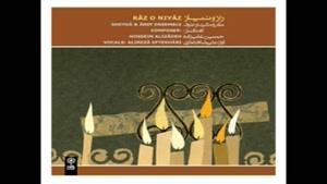 علی رضا افتخاری - آلبوم راز و نیاز - پارت 2