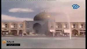 دیدنی های شهر اصفهان قسمت ۲
