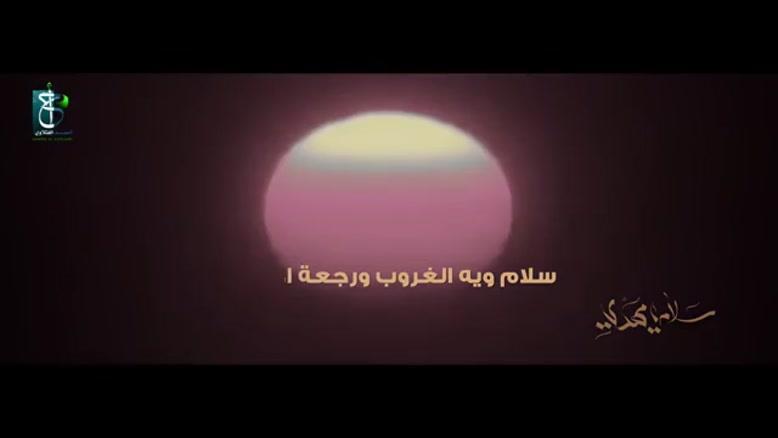 نماهنگ زیبای عربی سلام یا مهدی(عج)