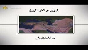 ایران در گذر تاریخ....