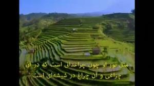کلیپ زیبای قرآن