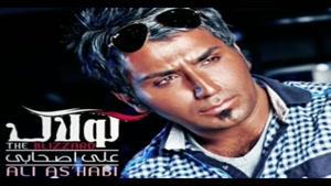 آهنگ تیکه تیکه از علی اصحابی - آلبوم کولاک