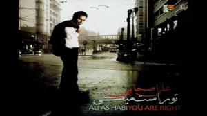 آهنگ باور از علی اصحابی - آلبوم تو راست میگی
