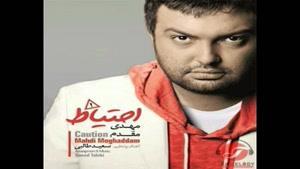 آهنگ نیستی از مهدی مقدم - آلبوم احتیاط