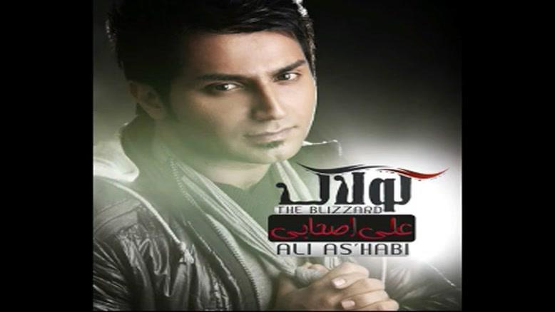 آهنگ بایست از علی اصحابی - آلبوم کولاک