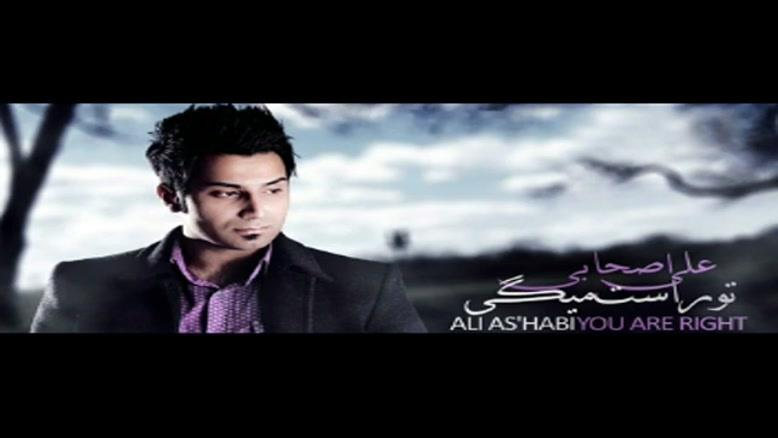 آهنگ قهر و آشتی از علی اصحابی - آلبوم تو راست میگی