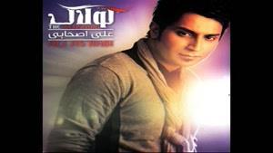 آهنگ شهر خاموش از علی اصحابی - آلبوم کولاک